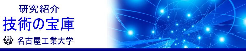 研究紹介(技術の宝庫)|名古屋工業大学 産学官金連携機構